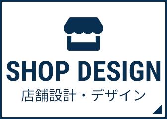 店舗設計事業部